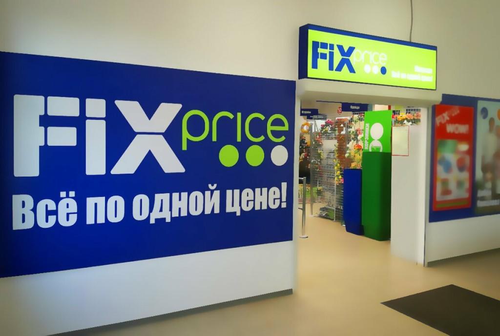 Пойдет ли Fix Price в онлайн-торговлю?