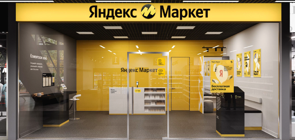 """Что будет с  ПВЗ """"Яндекс.Маркета""""? Некоторые операторы пунктов пишут, что им грозит разорение"""