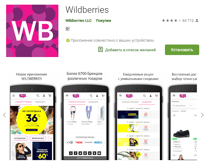 Wildberries рассказывает, какие товары и в каких регионах все больше покупают через мобильное приложение
