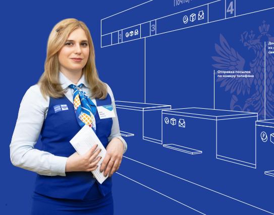 """""""Почта России"""" стала лидером в логистике для ecommerce, доставив за год 108 млн посылок. Чем она еще может похвастаться?"""