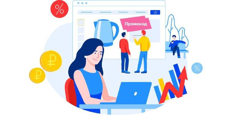 Магазины, работающие на Яндекс.Маркете по модели DBS, теперь могут запускать собственные акции с промокодами