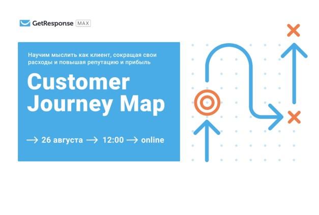 CJM: 20+ лайфхаков как построить работающую карту пути клиента!