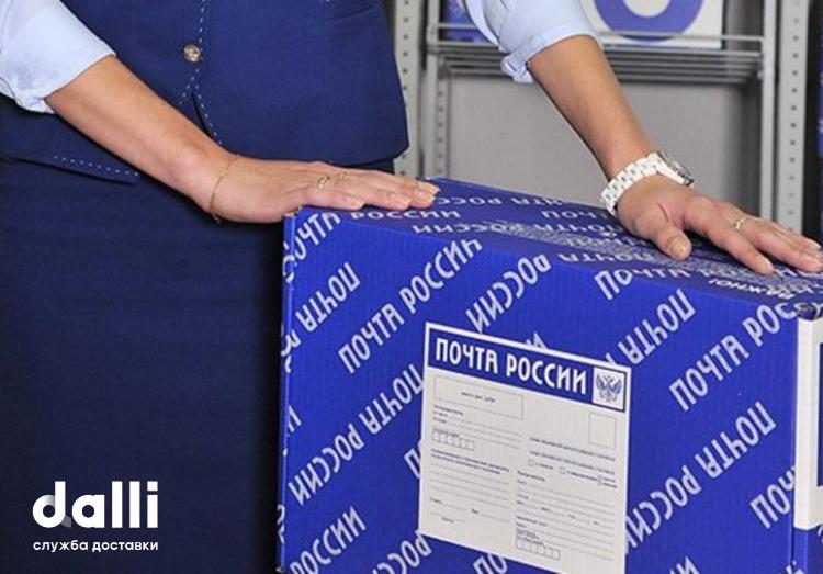 "Dalli запускает доставку заказов через ""Почту России"""