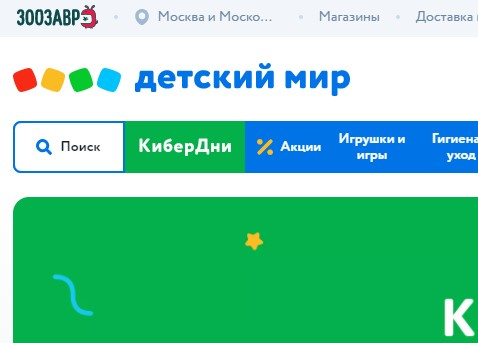 """""""Детский мир"""" захантил топов из X5 Group и """"М.Видео-Эльдорадо"""""""