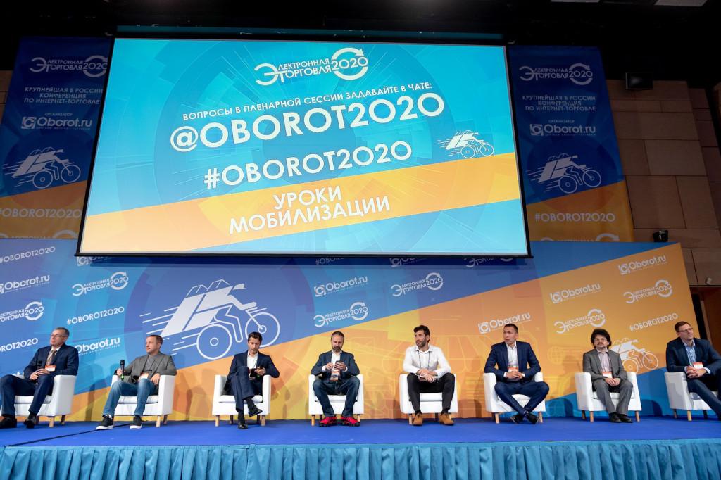 """Обновлённые даты """"Электронной торговли — 2021"""" и главные темы повестки конференции"""