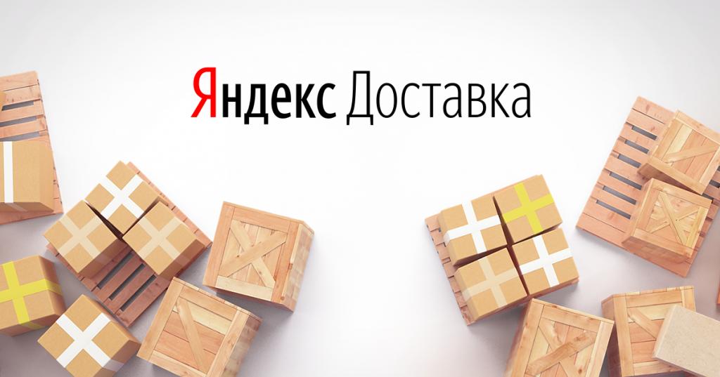 """Яндекс запустил """"почти экспресс-доставку"""" косметики. Почему """"почти"""" и кто его ключевые партнеры в этом проекте?"""