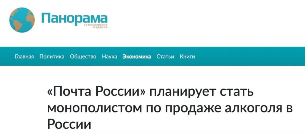 Почта Панорама