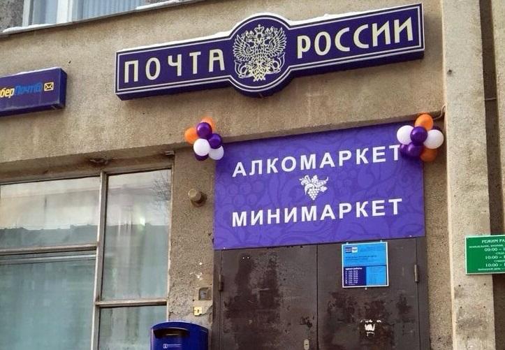 """""""Почта России"""" сообщила, что не собирается становиться госмонополией по продаже крепкого алкоголя"""