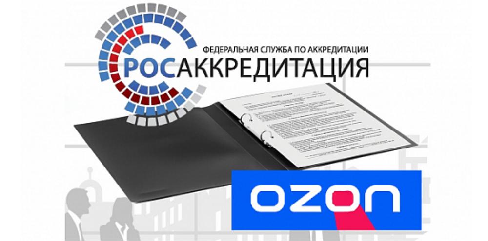 На карточках товара Ozon появились данные Росаккредитация о сертификатах и декларациях соответствия. Пока в одной категории