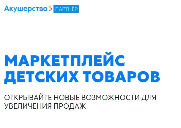 """Онлайн-гипермаркет """"Акушерство.ру"""" запустил специализированный маркетплейс детских товаров"""