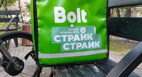 В столице Украины бастуют курьеры Bolt Food. Их требования наверняка удивят тех, кто доставляет еду у нас