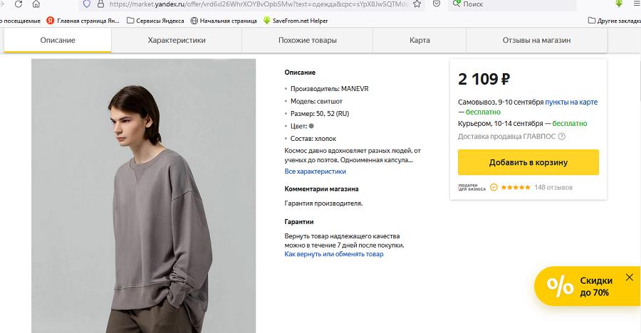 Яндекс.Маркет Одежда