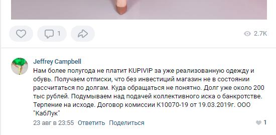 купивип1