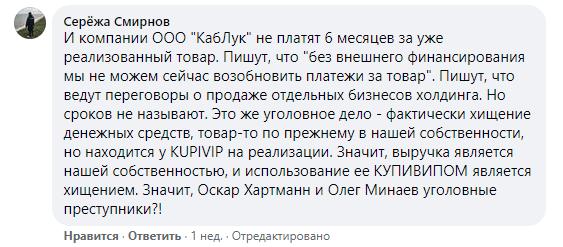 купивип3