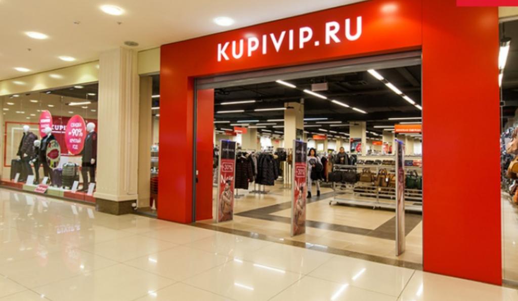 KupiVIP и Mamsy всё :( Обе компании с сегодняшнего дня не торгуют