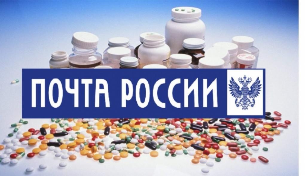 """Государство даст """"Почте России"""" много денег на лекарства. И не только на них"""