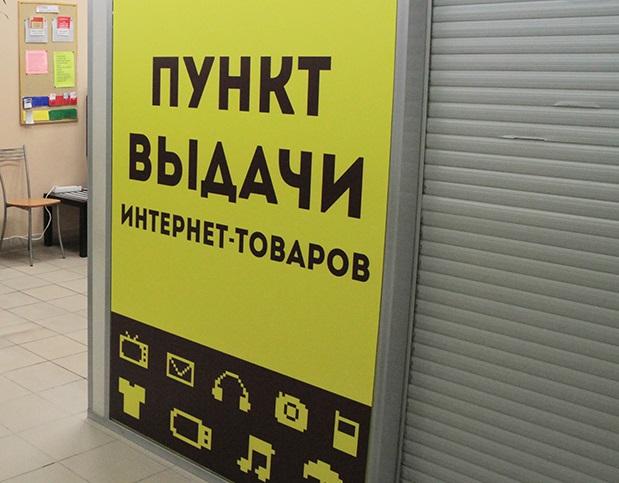 В Пензе мошенники специально открыли ПВЗ, чтобы подменять возвращенные товары