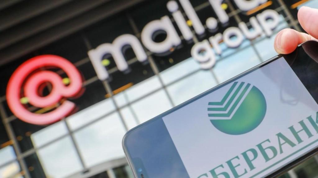 "Financial Times отменяет ""развод"" Сбера и Mail.ru"