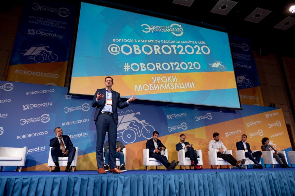 """Конференция """"Электронная торговля —2021"""" начинается завтра!"""