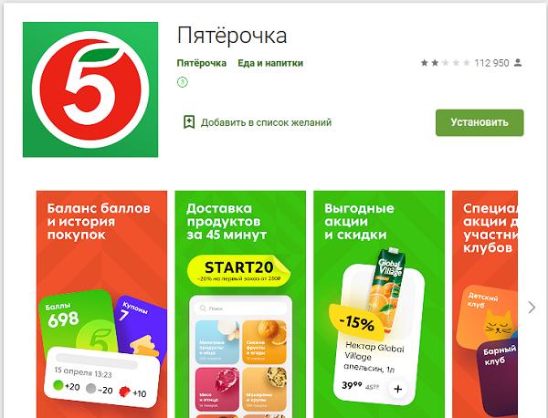 Пятерочка приложение