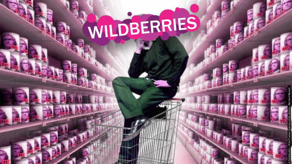 Не снизил цену на день рождения Wildberries – заплати повышенную комиссию